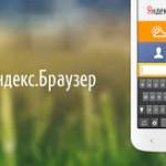 Браузер Яндекса для Андроид и Windows Phone теперь умеет звонить