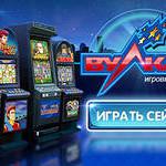 Лучшее в интернете – игровые автоматы Вулкан