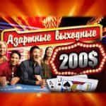 Азартные соревнования в сети – это реальность