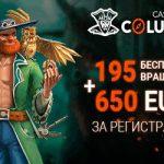 Политика лояльности виртуального игрового клуба Casino Columbus