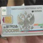Через три года Россия перейдет на электронные паспорта